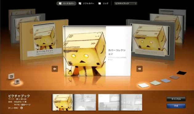 MacのiPhotoでフォトブックを作る2