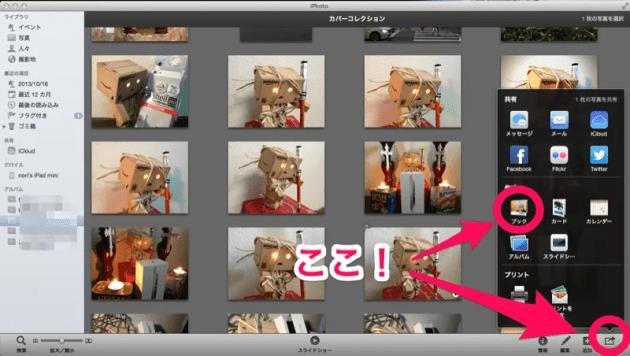 MacのiPhotoでフォトブックを作る