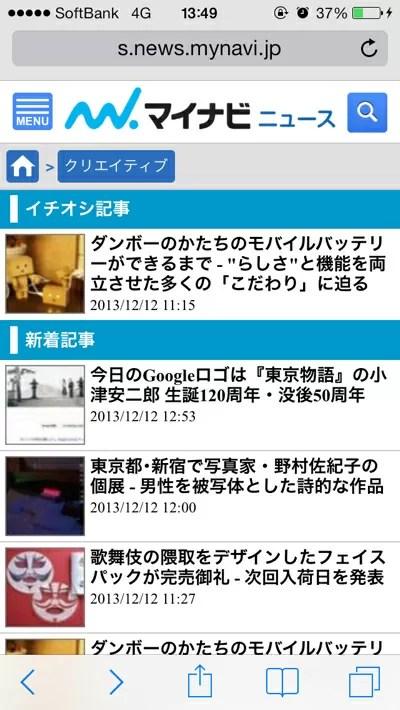 ダンボーバッテリー製作秘話マイナビニュース1