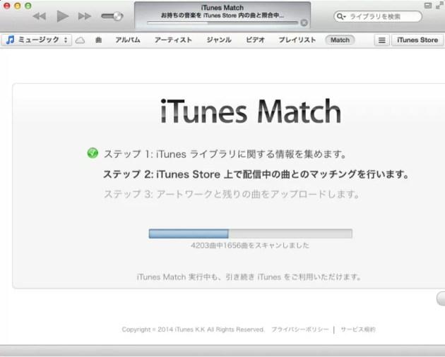 iTunes Matchの進捗状況2