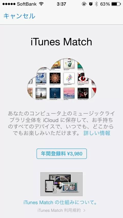 iTunes Matchの登録画面