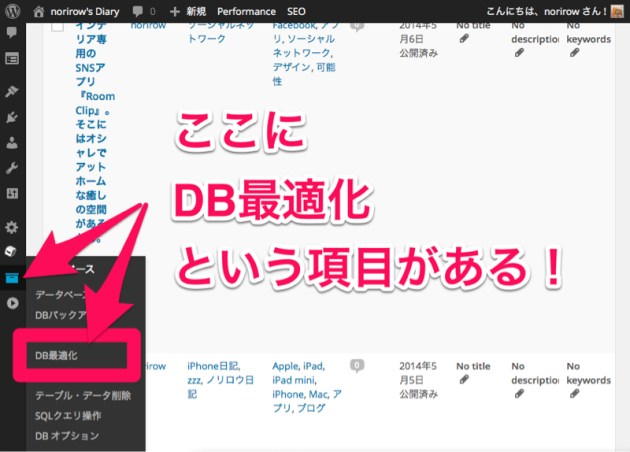 WP-DBManager管理画面