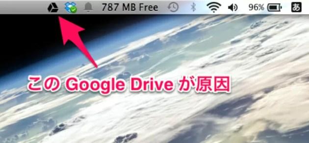 Macが勝手にスワイプされてデスクトップ画面に戻ってしまうのはGoogleドライブが原因