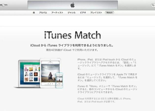 iTunes Matchを再び同期3