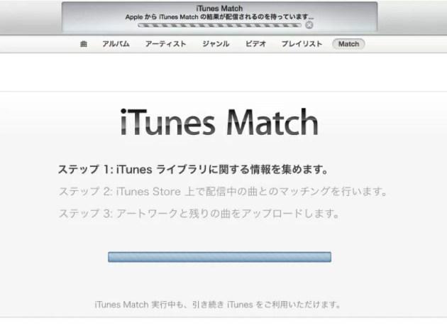 iTunes Matchを再び同期2