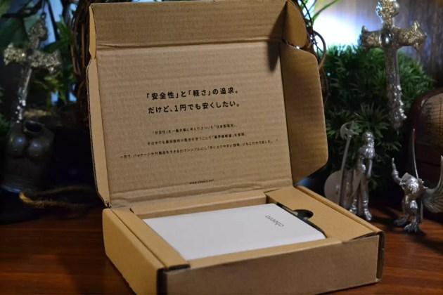 cheeroPowerPlus3の箱1