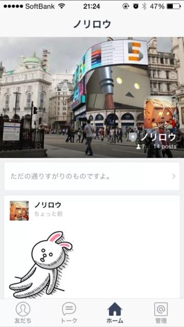 LINE@の画面