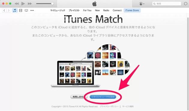 iTunes Matchの同期方法