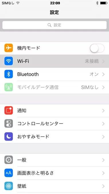 WiFiグレーアウト2