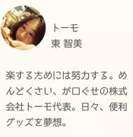 トーモの東智美おねえさん
