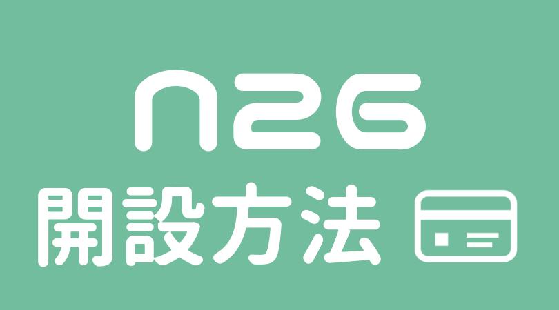 n26 口座開設 方法