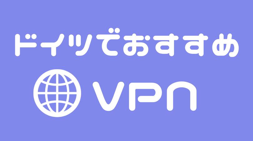 ドイツ VPN