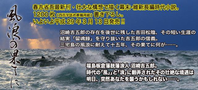 「風浪の果てに」絶賛発売中!!吉田松陰の真実