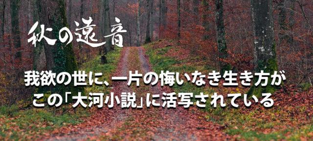 「秋の遠音」人生を柔軟に生きるために