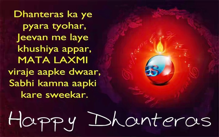 Image result for dhanteras 2017 images