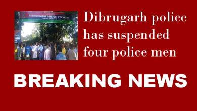 Dibrugarh police has suspended four police men