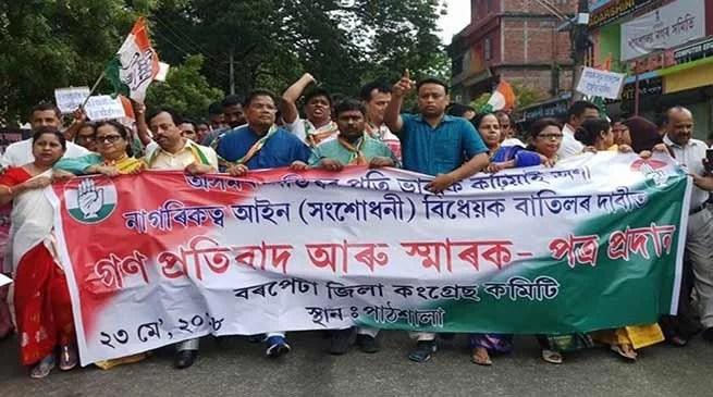 Assam: Citizenship (Amendment) Bill- Congress will approach the Supreme Court
