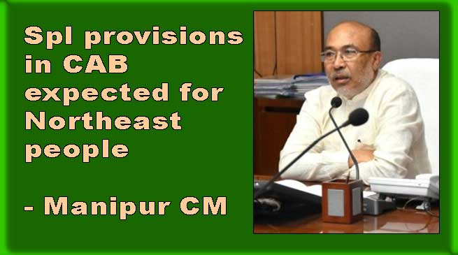Spl provisions in CAB expected for Northeast people- Manipur CM