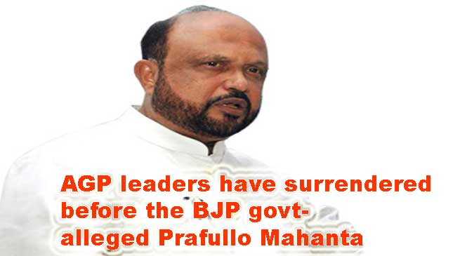 Assam: AGP leaders have surrendered before the BJP govt- alleged Prafullo Mahanta