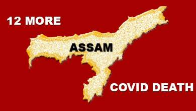 Photo of Assam: 12 more COVID-19  death reported