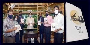 "Assam CM releases book titled ""Baton Baton Mein"""