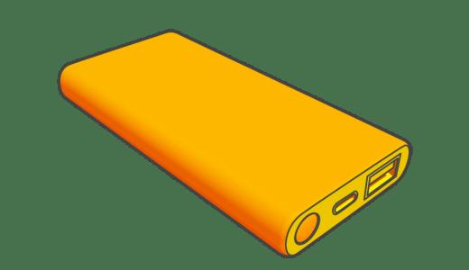 【おすすめ・登山装備】モバイルバッテリー選び方(2019年最安値)