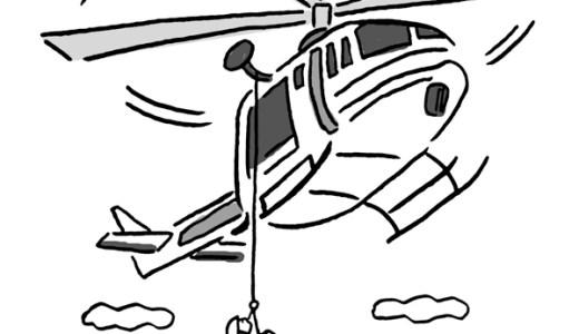 はじめての救助要請の方法おすすめ(遭難対策)