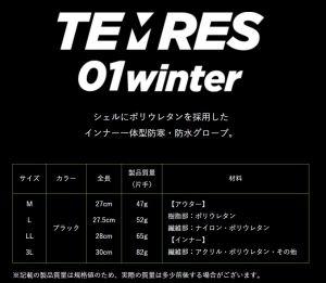 ショーワグローブ TEMURES 01Winter 防寒テムレス 黒 ブラック サイズ