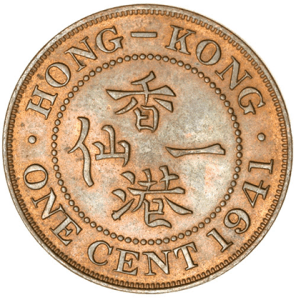 Hong Kong 1941 1 Cent - Obverse