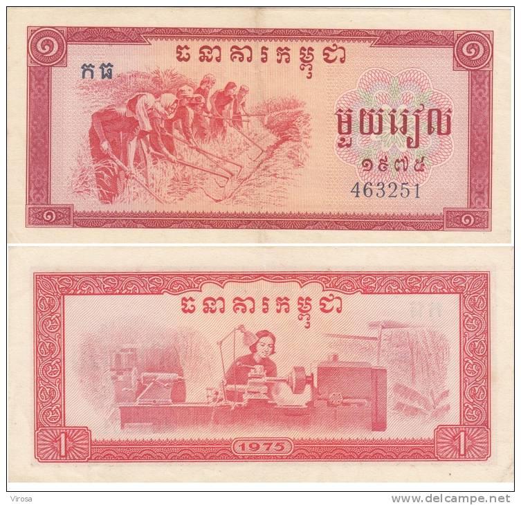 Cambodia 1 riel 1975 Polpot Khmer Rouge bank note