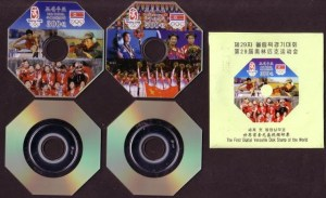 N Korea 2008 Beijing Olympics DVD Rom Version 1