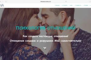 Web, Psychology of Relationships