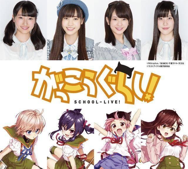 "Live-Action ""School-Live"" revela trailer y poster 2"
