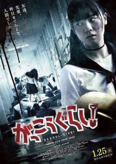 "Live-Action ""School-Live"" revela trailer y poster 1"