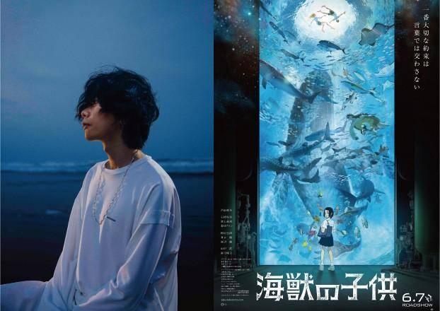 Estrenan video de la canción de Kenshi Yonezu para el anime Children of the Sea 1