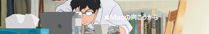 Mac Anime