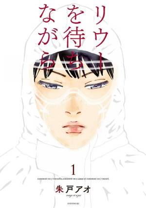 Contamination Manga