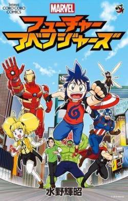 Marvel Future Avengers Manga