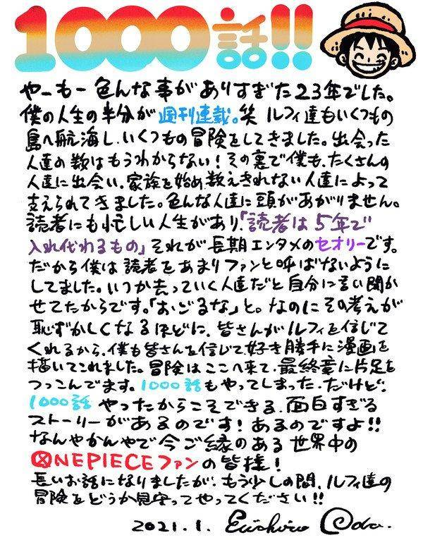 Eiichiro oda mensaje