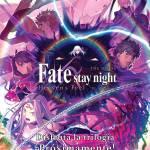 Fate stay night heavens feel cinepolis