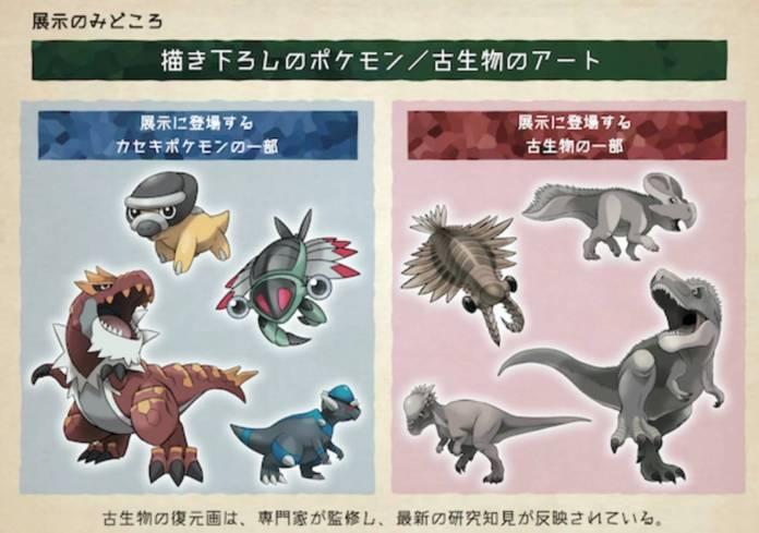 Pokémon: Japón Inaugura una exhibición temática de Fósiles 2