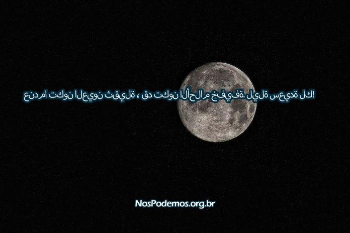 عندما تكون العيون ثقيلة ، قد تكون الأحلام خفيفة. ليلة سعيدة لك!