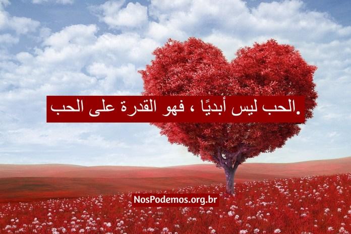 الحب ليس أبديًا ، فهو القدرة على الحب.