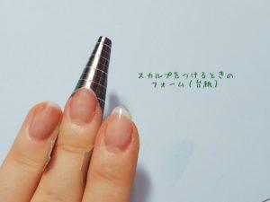 スカルプチュアのフォームをはめた指の画像