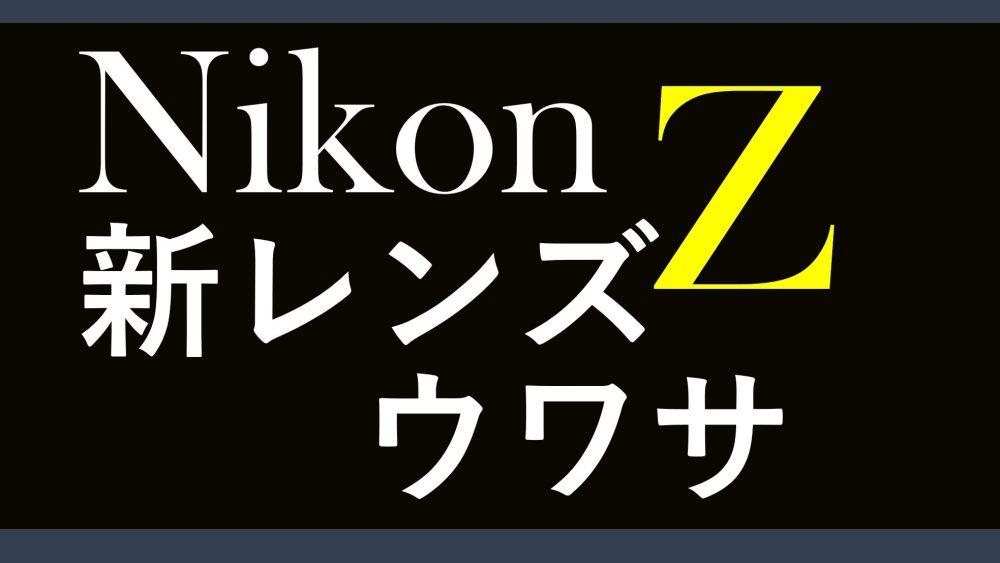 Nikon Z のウワサ
