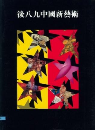 Catalogue de l'exposition China's New Art, galerie Hanart TZ, Hong-Kong, 1993
