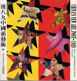 Carton d'invitation de l'exposition China's New Art, galerie Hanart TZ, Hong-Kong, 1993 (recto)