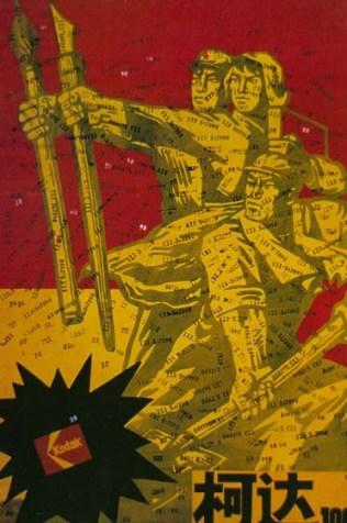 Carton d'invitation de l'exposition Guangyi, galerie Bellefroid, Paris, 1993 (recto)