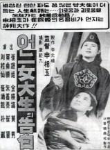 A COLLEGE WOMAN'S CONFESS (Shin Sang-ok, 1957) - une étudiante dans le besoin élabore une escroquerie