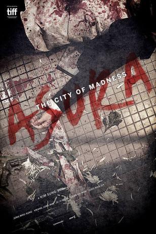 ASURA: THE CITY OF MADNESS (Kim Sung-soo, 2016) - un flic véreux est pris dans une spirale infernale, entre son boss le maire mafieux de la ville et le procureur qui veut le faire tomber.